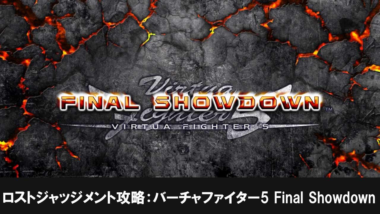 ロストジャッジメント攻略:バーチャファイター5 Final Showdown