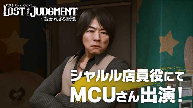 ロストジャッジメントにシャルルの店員役のMCUが出演