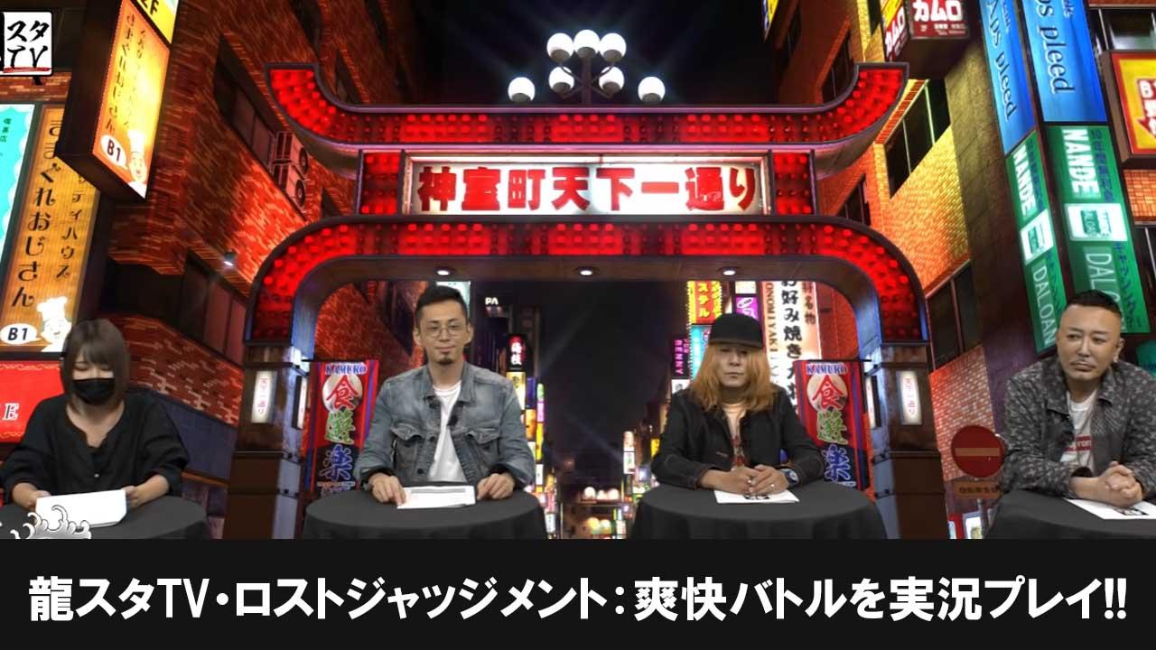 龍スタTV・ロストジャッジメント:爽快バトルを実況プレイ!!