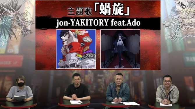 ロストジャッジメントの主題歌『蝸旋』、楽曲提供はjon-YAKITORY feat. Ado