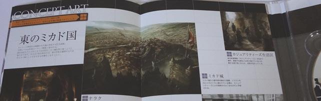 ミカド城の背景