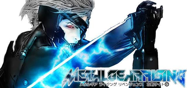 メタルギア ライジング リベンジェンス 攻略サイト