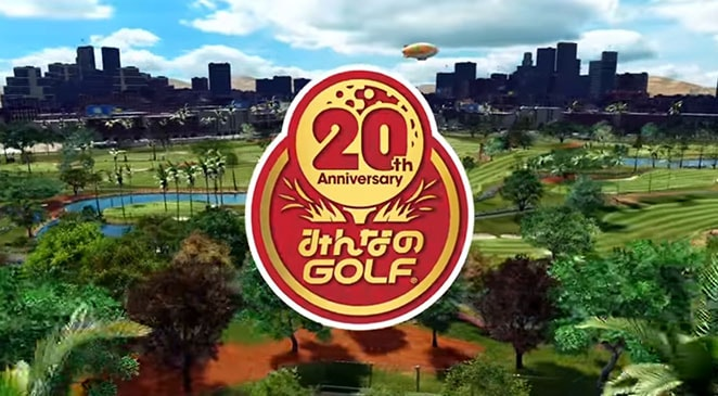 『NewみんなのGOLF』 20周年記念コース紹介トレーラー