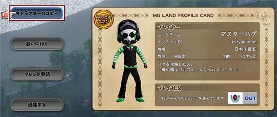 キャラクターのコピー画像