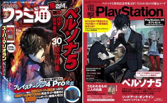 ゲーム雑誌