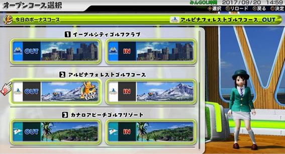 オープンコースの選択画面