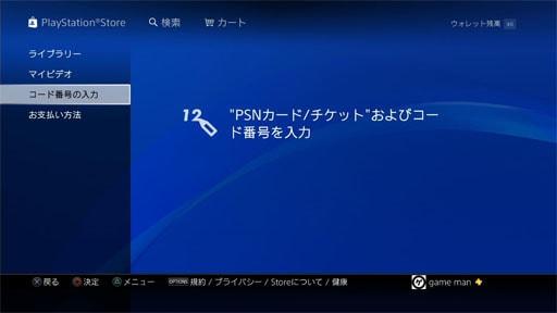 PlayStation Storeでのdlcの受け取り方の解説画像