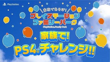 PlayStation祭『家族であそぼ!プレイステーションファミリーパーク』