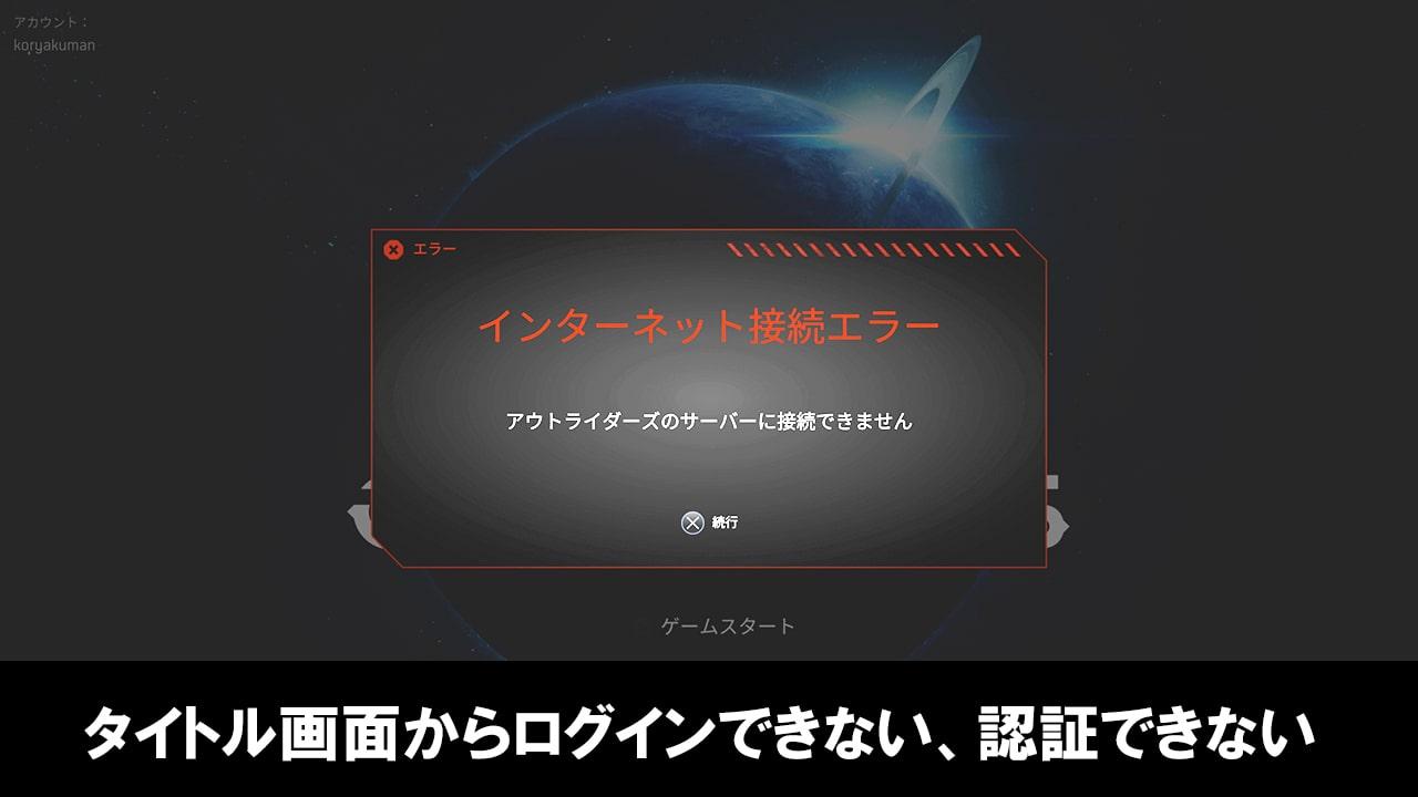 アウトライダーズのタイトル画面でログインできない、認証できない