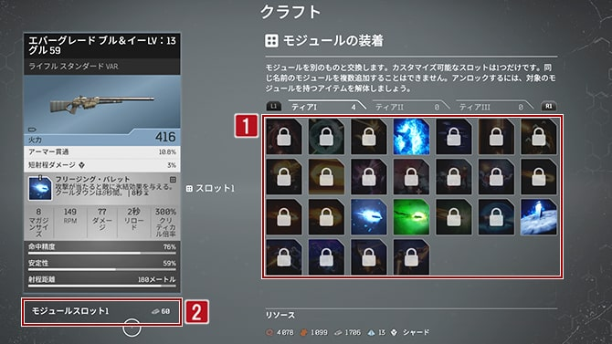 モジュールの選択画面