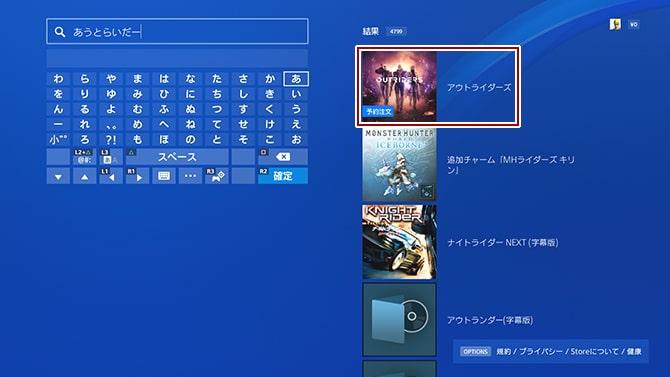PlayStation Storeでアウトライダーズを検索する