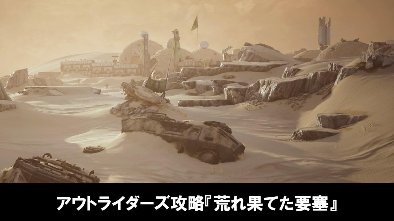 アウトライダーズのメインクエスト『荒れ果てた要塞』の攻略