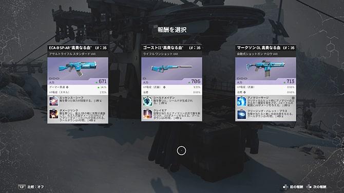 3種類のエピック武器
