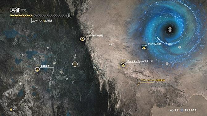 アウトライダーズの遠征マップ