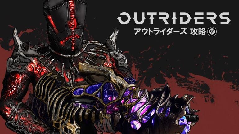 アウトライダーズ(Outriders)攻略