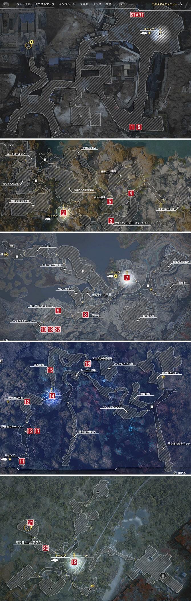 サイドクエスト『アウトライダーズの遺産』の発生場所のマップ