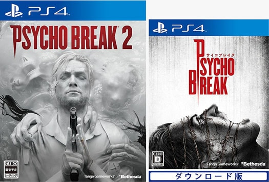 PSYCHO BREAK2のAmazon.co.jp限定特典