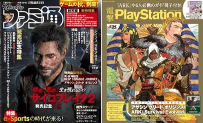 週刊ファミ通2017年9月28日号と電撃PlayStation Vol.646
