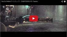 トラウマ戦の解説動画