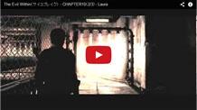 ラウラ戦の解説動画