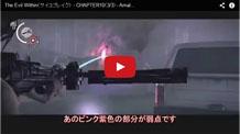 アマルガム・アルファの解説動画