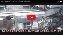 シーギョのかわし方の解説動画