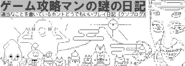ゲーム攻略マンのサイコブレイクの攻略日記