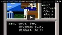 ファミコン探偵倶楽部(消えた後継者)