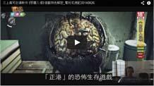 サイコブレイクの海外インタビュー動画part4