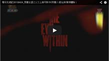 サイコブレイクの海外インタビュー動画part6