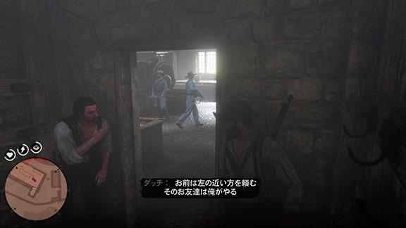 ダッチとアーサーが建物の物陰に隠れるシーン