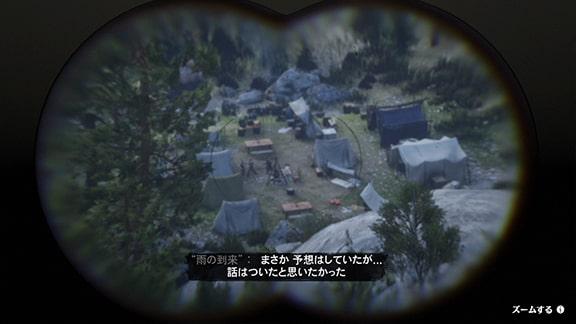 双眼鏡でファイバーズ大佐の部下のキャンプを見下ろすシーン