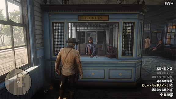 ローズ駅の係員と会話している光景