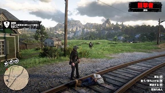 盗賊9で縛った人を線路に置いている光景