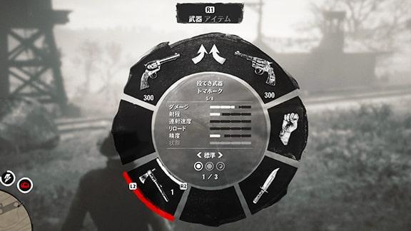 武器専門家7の武器ホイール画像