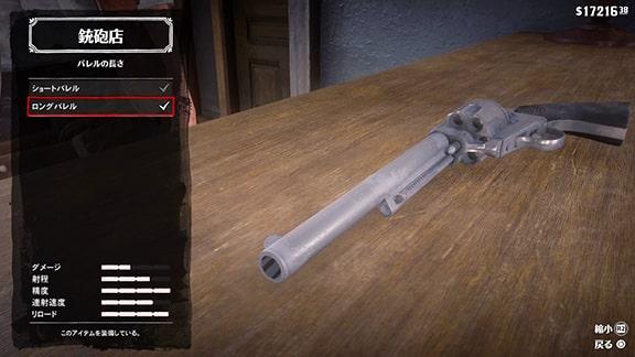 武器専門家8の武器カスタマイズシーン