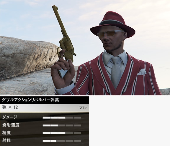 ダブルアクションリボルバーを獲得している画像と銃の性能