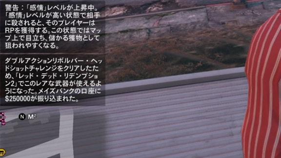 ダブルアクションリボルバー・ヘッドショットチャレンジの達成画像