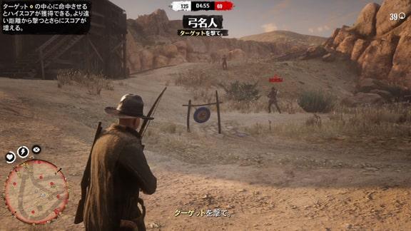 弓名人のゲーム画面