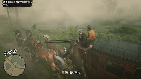 馬車へ飛び移るアーサー