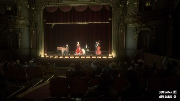 アーサーとメアリーが劇場でショーを観ているシーン