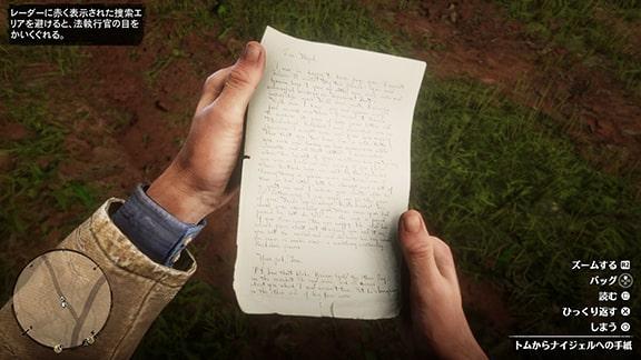 トムからナイジェルへの手紙の画像