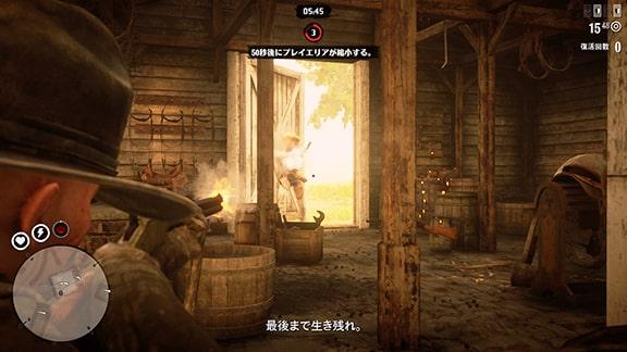 ガンラッシュ(個人戦)画像