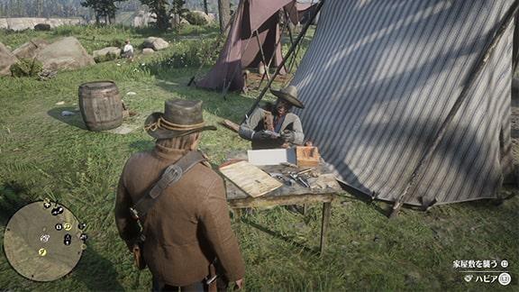民家強盗のミッションを開始できるハビアがいるホースシュー高台のキャンプ