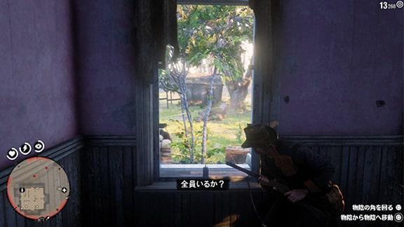 一階の窓の所での銃撃戦シーン