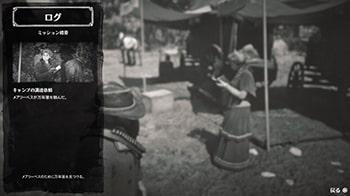 キャンプの調達依頼の依頼ログ画面