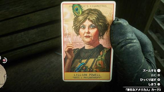 リリアン・パウェルのシガレットカード画像