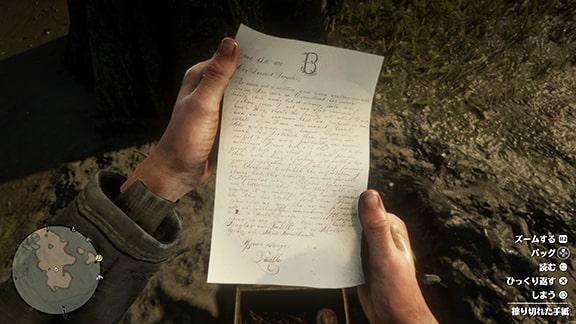 秘密の手紙が隠された金庫の場所画像