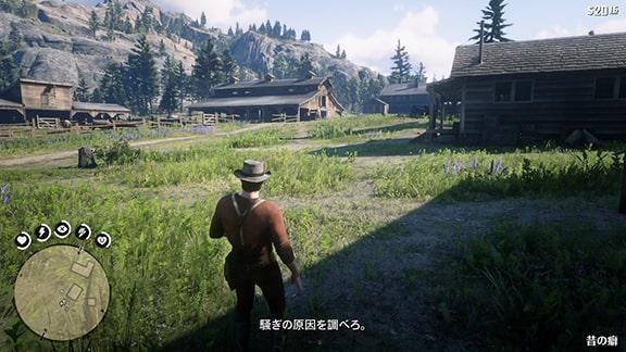 ミッション発生場所のプロングホーン牧場の様子