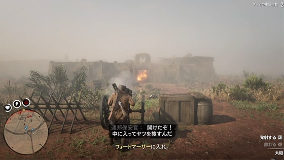 大砲で撃つシーン